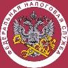 Налоговые инспекции, службы в Новом Осколе
